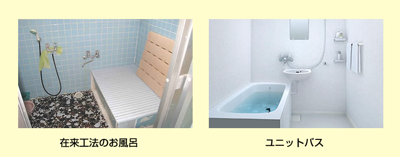 和歌山市リフォーム お風呂
