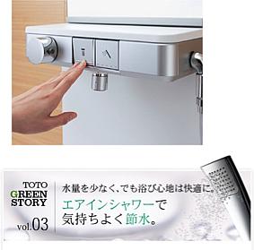 和歌山市 リフォーム お風呂水栓