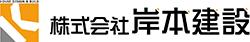和歌山市のリフォームはリフォームと増改築 岸本建設