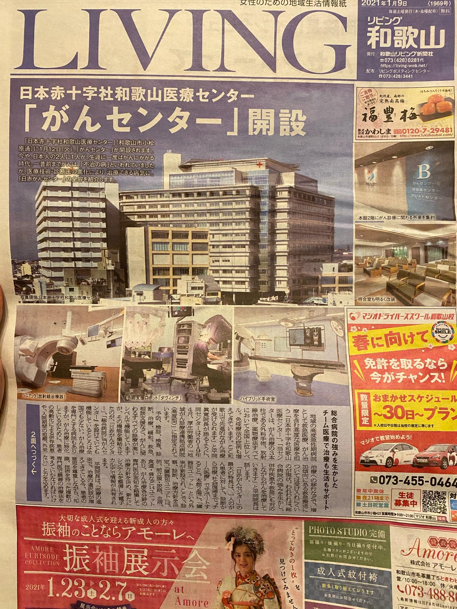 【和歌山市】リビング和歌山掲載♪|和歌山市リフォームと屋根外壁塗装