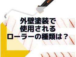 【和歌山市】外壁塗装で使用されるローラーの種類は? 和歌山市リフォームと屋根外壁塗装専門店