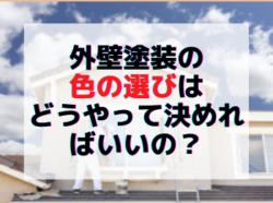 【和歌山市】外壁塗装の色の選びはどうやって決めればいいの?|和歌山のリフォーム・外壁塗装専門店