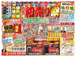 【和歌山市】初売りキャンペーンを開催致します。|和歌山のリフォーム・外壁塗装専門店