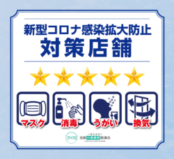 【和歌山市】岸本建設のコロナ対策|和歌山のリフォーム・外壁塗装専門店岸本建設