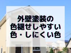 【和歌山市】外壁塗装の色褪せしやすい色・しにくい色|和歌山リフォームと屋根外壁塗装専門店