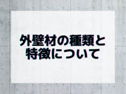 【和歌山市】外壁材の種類と特徴について 和歌山リフォームと屋根外壁塗装専門店