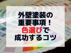 【和歌山】外壁塗装の重要事項!色選びで成功するコツ|和歌山リフォームと屋根外壁塗装専門店
