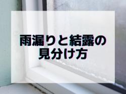 【和歌山市】雨漏りと結露の見分け方|和歌山リフォームと屋根外壁塗装専門店