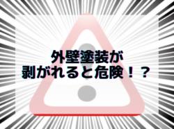 【和歌山市】外壁塗装が剥がれると危険!?|和歌山市リフォームと屋根外壁塗装専門店