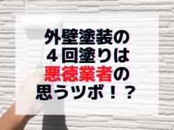 【和歌山市】外壁塗装の4回塗りは悪徳業者の思うツボ!?|和歌山リフォームと屋根外壁塗装専門店