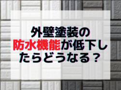 【和歌山市】外壁塗装の防水機能が低下したらどうなる?|和歌山リフォームと屋根外壁塗装専門店