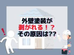 【和歌山市】外壁塗装が剥がれる!?その原因は??|和歌山市リフォームと屋根外壁塗装専門店