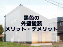 【和歌山市】黒色の外壁塗装→メリット・デメリット|和歌山市リフォームと屋根外壁塗装専門店