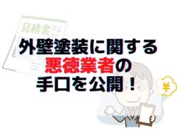【和歌山市】外壁塗装に関する悪徳業者の手口を公開!|和歌山リフォームと屋根外壁塗装専門店