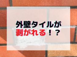 【和歌山市】外壁タイルが剥がれる!?和歌山市リフォームと屋根外壁塗装専門店