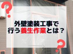 【和歌山市】外壁塗装工事で行う養生作業とは?|和歌山市リフォームと屋根外壁塗装専門店