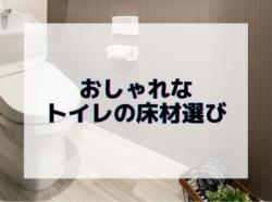 【和歌山市】おしゃれなトイレの床材選び 和歌山市リフォームと屋根外壁塗装専門店
