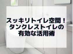 【和歌山市】スッキリトイレ空間!タンクレストイレの有効な活用術 和歌山市リフォームと屋根外壁塗装専門店