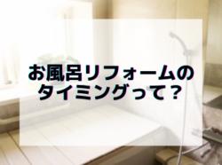 【和歌山市】お風呂リフォームのタイミングって? 和歌山市リフォームと屋根外壁塗装専門店
