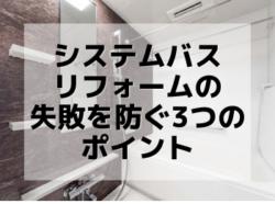 【和歌山市】システムバスリフォームの失敗を防ぐ3つのポイント 和歌山市リフォームと屋根外壁塗装専門店 屋根塗装外壁塗装コラム