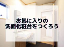 【和歌山市】お気に入りの洗面化粧台をつくろう|和歌山市リフォームと屋根外壁塗装専門店