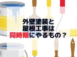 【和歌山市】外壁塗装と屋根工事は同時期にやるもの?|和歌山市リフォームと屋根外壁塗装専門店