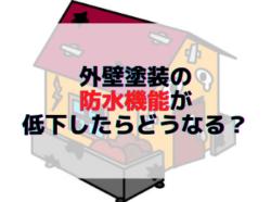 【和歌山市】外壁塗装の防水機能が低下したらどうなる?|和歌山市リフォームと屋根外壁塗装専門店