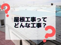 【和歌山市】屋根工事ってどんな工事?|和歌山市リフォームと屋根外壁塗装専門店 屋根塗装外壁塗装コラム