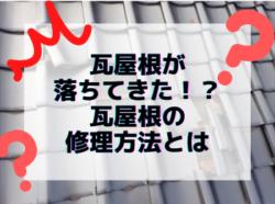 【和歌山市】瓦屋根が落ちてきた!?瓦屋根の修理方法とは|和歌山市リフォームと屋根外壁塗装専門店 屋根塗装外壁塗装コラム