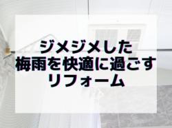 【和歌山市】ジメジメした梅雨を快適に過ごすリフォーム|和歌山市リフォームと 屋根塗装外壁塗装専門店