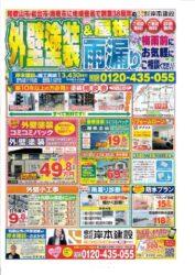 【和歌山市】チラシ情報!!必見です!!|和歌山リフォームと屋根外壁塗装専門店