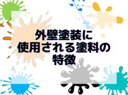 【和歌山市】外壁塗装に使用される塗料の特徴|和歌山市リフォームと屋根外壁塗装専門店 屋根塗装外壁塗装コラム