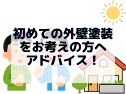 【和歌山市】初めての外壁塗装をお考えの方へアドバイス!|和歌山市リフォームと屋根外壁塗装専門店