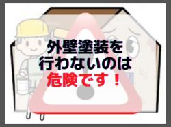 【和歌山市】外壁塗装を行わないのは危険です!|和歌山市リフォームと屋根外壁塗装専門店