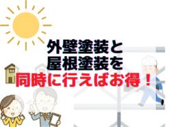 【和歌山市】外壁塗装と屋根塗装を同時に行えばお得!|和歌山市リフォームと屋根外壁塗装専門店