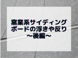 【和歌山市】窯業系サイディングボードの浮きや反り 後編|和歌山市リフォームと屋根外壁塗装専門店
