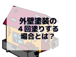 【和歌山市】外壁塗装の4回塗りする場合とは?|和歌山市リフォームと屋根外壁塗装専門店