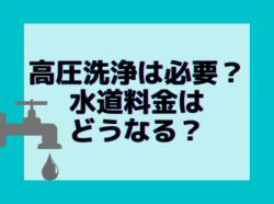 【和歌山市】高圧洗浄は必要?水道料金はどうなる?|和歌山リフォームと屋根外壁塗装専門店