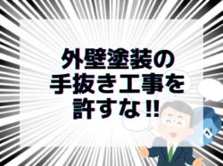 【和歌山市】外壁塗装の手抜き工事を許すな‼‼‼|和歌山リフォームと屋根外壁塗装専門店