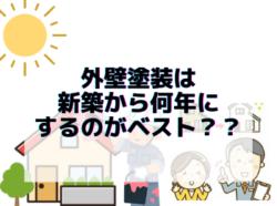 【和歌山市】外壁塗装は新築から何年にするのがベスト??|和歌山リフォームと屋根外壁塗装専門店