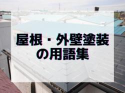 【和歌山市】屋根・外壁塗装の用語集|和歌山市リフォームと屋根外壁塗装専門店