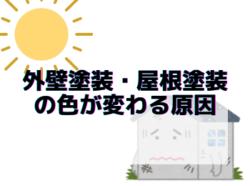 【和歌山市】外壁塗装・屋根塗装の色が変わる原因|和歌山市リフォームと屋根外壁塗装専門店