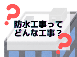 【和歌山市】防水工事ってどんな工事?|和歌山市リフォームと屋根外壁塗装専門店