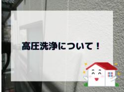 【和歌山市】高圧洗浄について!|和歌山市リフォームと屋根外壁塗装専門店