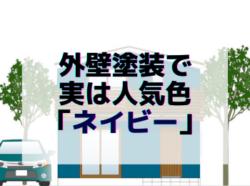 【和歌山市】外壁塗装で実は人気色「ネイビー」|和歌山市リフォームと屋根外壁塗装専門店