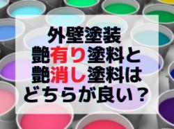 【和歌山市】外壁塗装 艶有り塗料と艶消し塗料はどちらが良い?|和歌山市リフォームと屋根外壁塗装専門店
