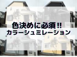 【和歌山市】色決めに必須‼ カラーシュミレーション|和歌山市リフォームと屋根外壁塗装専門店