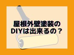 【和歌山市】屋根外壁塗装のDIYは出来るの?|和歌山リフォームと屋根外壁塗装専門店