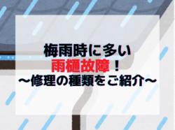 【和歌山市】梅雨時に多い雨樋故障!~修理の種類をご紹介~|和歌山市リフォームと屋根外壁塗装専門店