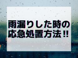 【和歌山市】雨漏りした時の応急処置方法‼|和歌山リフォームと屋根外壁塗装専門店